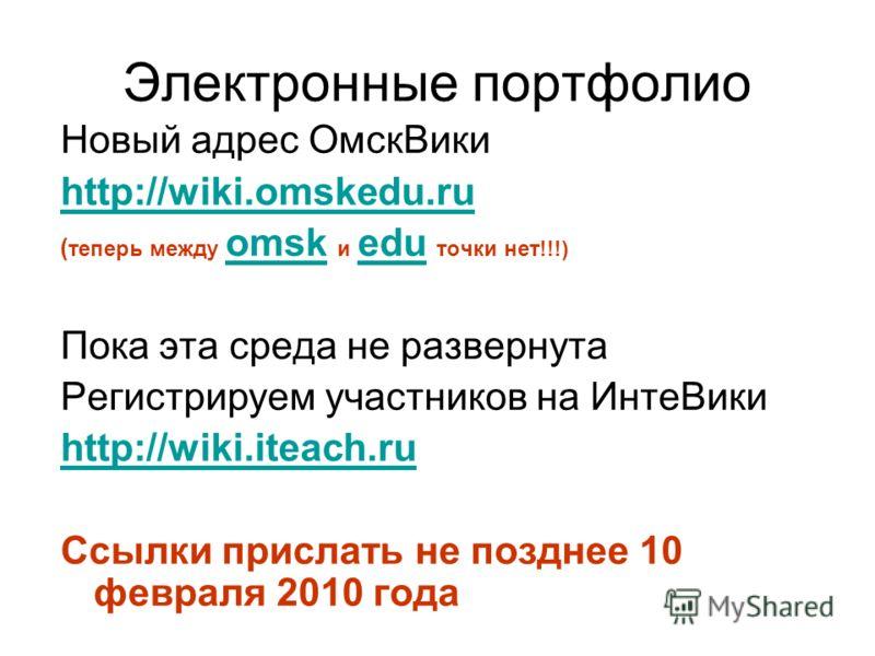 Электронные портфолио Новый адрес ОмскВики http://wiki.omskedu.ru ( теперь между omsk и edu точки нет!!!) omsk edu Пока эта среда не развернута Регистрируем участников на ИнтеВики http://wiki.iteach.ru Ссылки прислать не позднее 10 февраля 2010 года