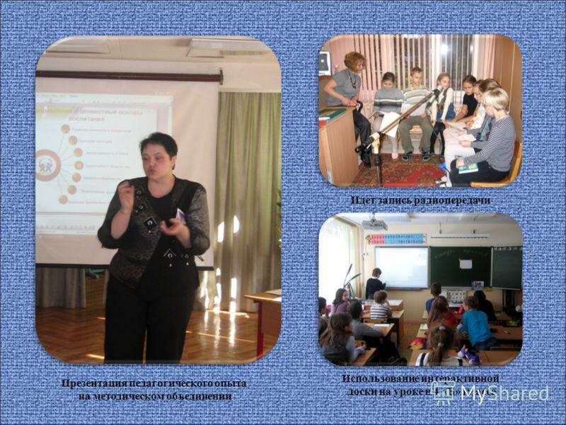 Идет запись радиопередачи Презентация педагогического опыта на методическом объединении Использование интерактивной доски на уроке в 4 «Б» классе