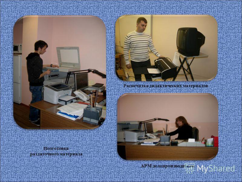 АРМ делопроизводителя Подготовка раздаточного материала Распечатка дидактических материалов