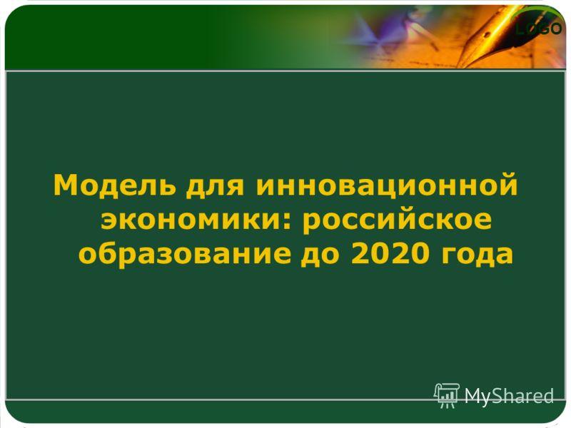 LOGO Модель для инновационной экономики: российское образование до 2020 года