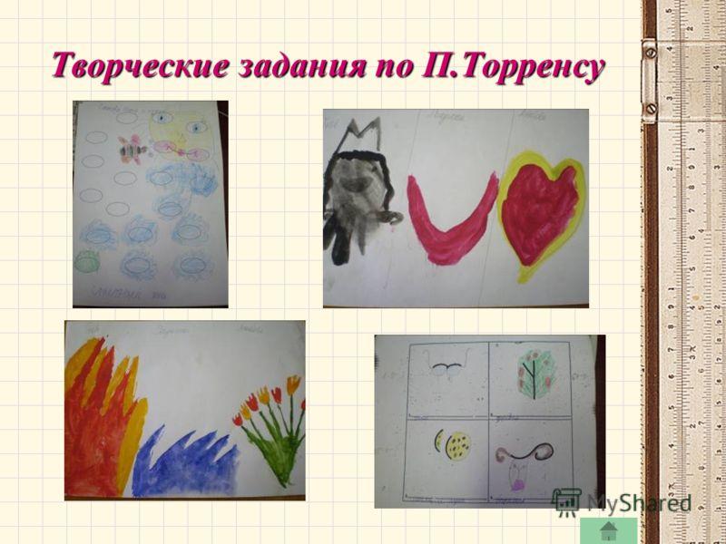 Творческие задания по П.Торренсу
