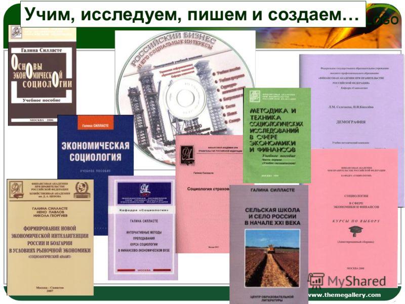 LOGO www.themegallery.com Учим, исследуем, пишем и создаем…