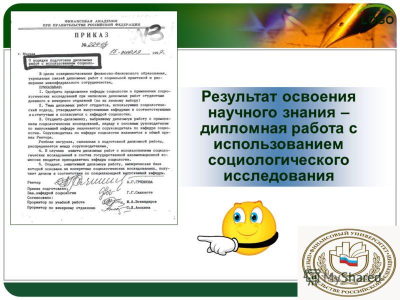 LOGO www.themegallery.com Результат освоения научного знания – дипломная работа с использованием социологического исследования