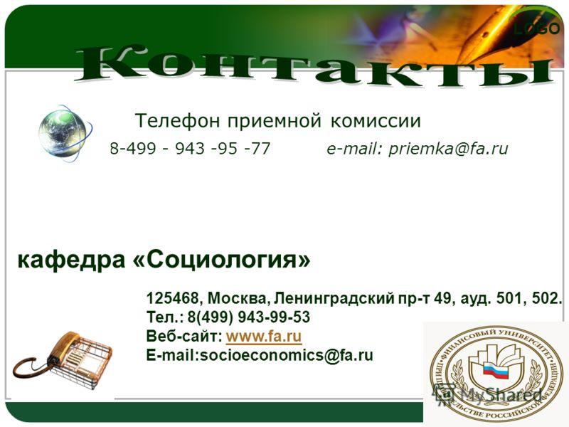 LOGO www.themegallery.com Телефон приемной комиссии 8-499 - 943 -95 -77 e-mail: priemka@fa.ru кафедра «Социология» 125468, Москва, Ленинградский пр-т 49, ауд. 501, 502. Тел.: 8(499) 943-99-53 Веб-сайт: www.fa.ru E-mail:socioeconomics@fa.ruwww.fa.ru