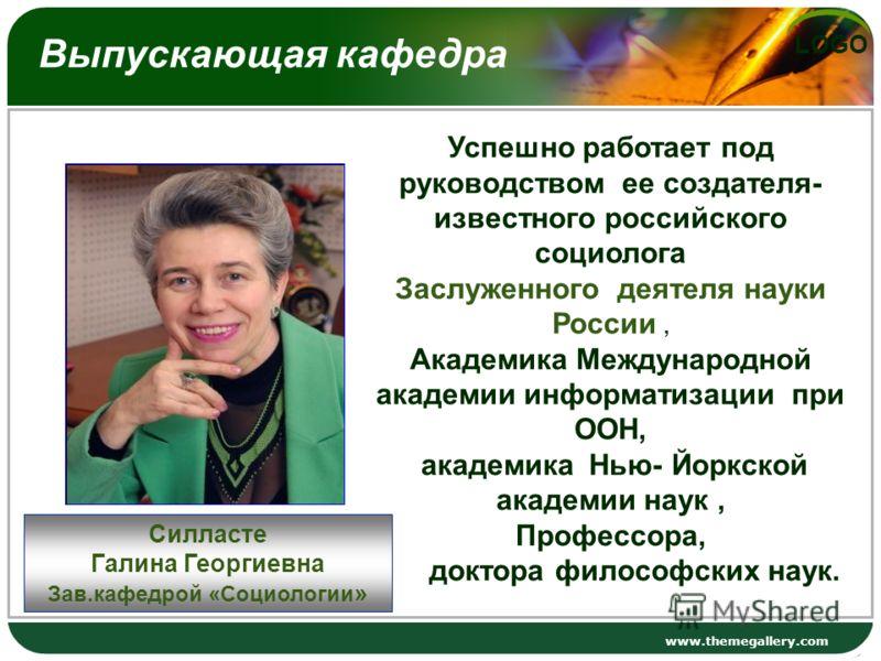LOGO www.themegallery.com Успешно работает под руководством ее создателя- известного российского социолога Заслуженного деятеля науки России, Академика Международной академии информатизации при ООН, академика Нью- Йоркской академии наук, Профессора,