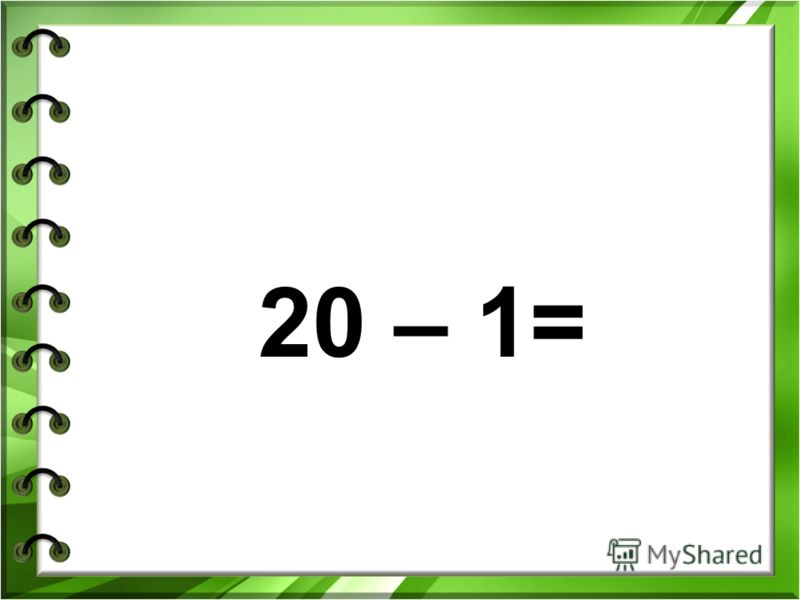 20 – 1=