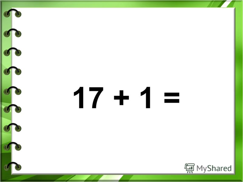 17 + 1 =