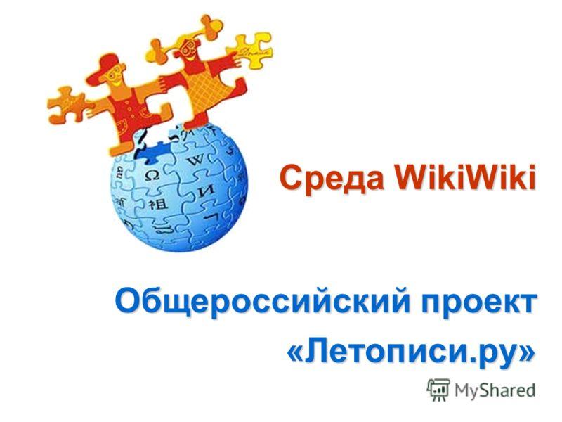 Среда WikiWiki Общероссийский проект «Летописи.ру»