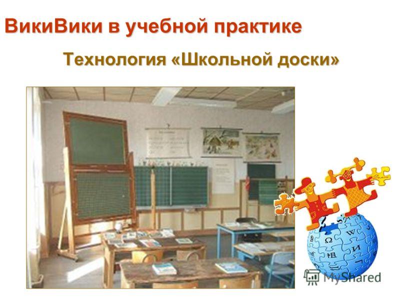 ВикиВики в учебной практике Технология «Школьной доски»