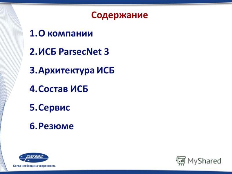 Интегрированная система безопасности ParsecNet 3 ОПИСАНИЕ ХАРАКТЕРИСТИКИ ПРЕИМУЩЕСТВА