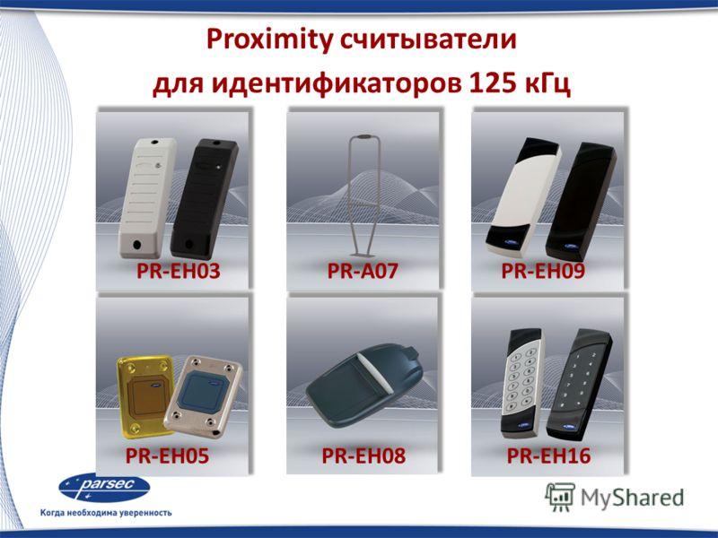 RFID Proximity* 125 кГц HID, EM Marin и т.д Smart card 13,56 МГц Mifare, i-Code и т.д. Long Range Identification 2,45 ГГц Parsec Радиочастотная идентификация