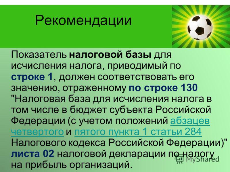 Powerpoint Templates Page 14 Рекомендации Показатель налоговой базы для исчисления налога, приводимый по строке 1, должен соответствовать его значению, отраженному по строке 130