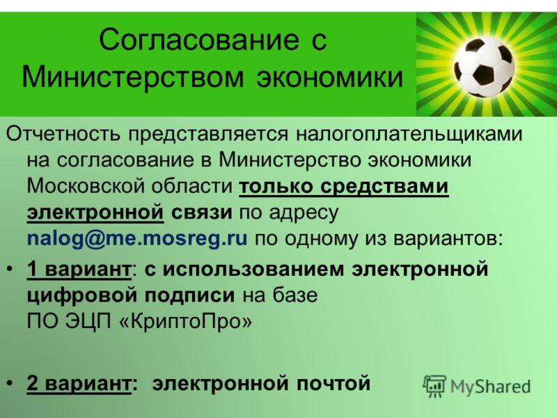 Powerpoint Templates Page 19 Согласование с Министерством экономики Отчетность представляется налогоплательщиками на согласование в Министерство экономики Московской области только средствами электронной связи по адресу nalog@me.mosreg.ru по одному и