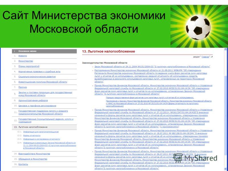 Powerpoint Templates Page 8 Сайт Министерства экономики Московской области