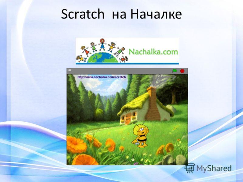 Scratch на Началке