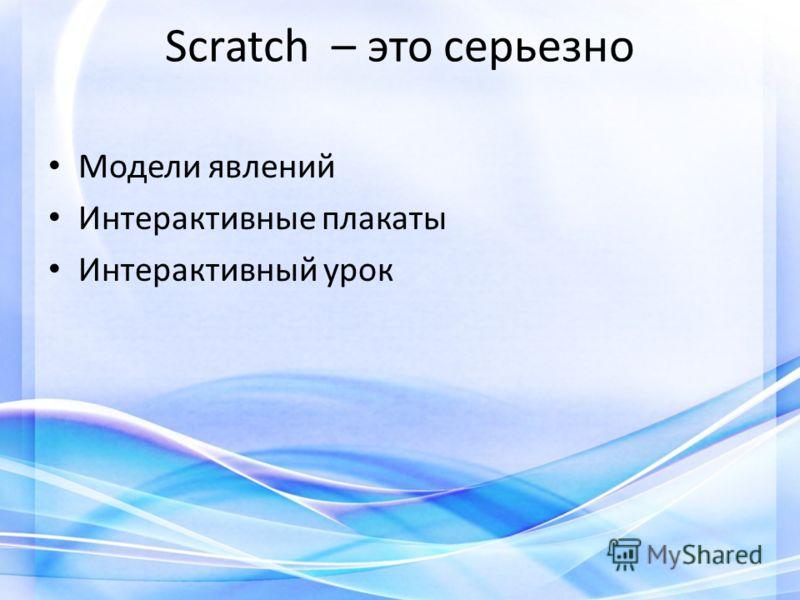 Scratch – это серьезно Модели явлений Интерактивные плакаты Интерактивный урок