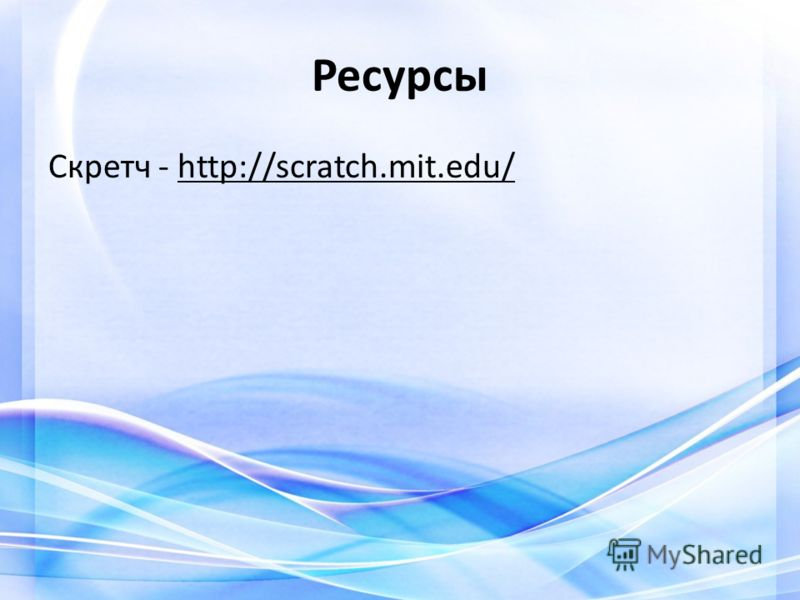 Ресурсы Скретч - http://scratch.mit.edu/