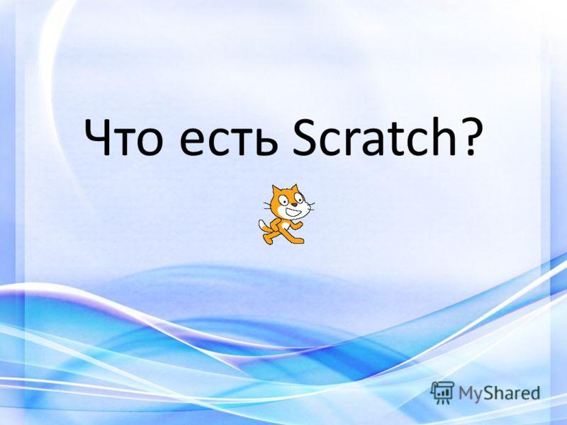 Что есть Scratch?