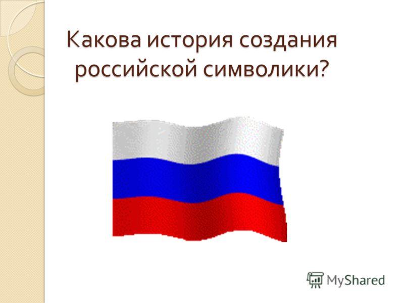 Какова история создания российской символики ?