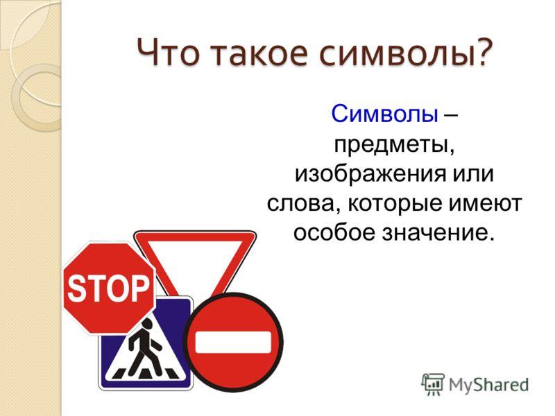Что такое символы ? Символы – предметы, изображения или слова, которые имеют особое значение.