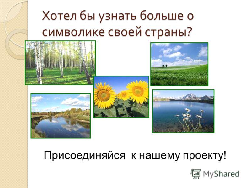 Хотел бы узнать больше о символике своей страны ? Присоединяйся к нашему проекту!
