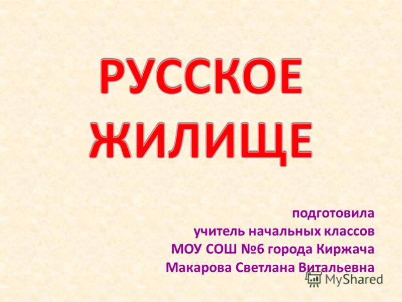 подготовила учитель начальных классов МОУ СОШ 6 города Киржача Макарова Светлана Витальевна