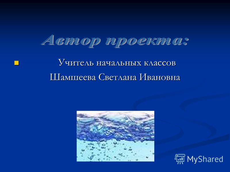 Учитель начальных классов Учитель начальных классов Шамшеева Светлана Ивановна
