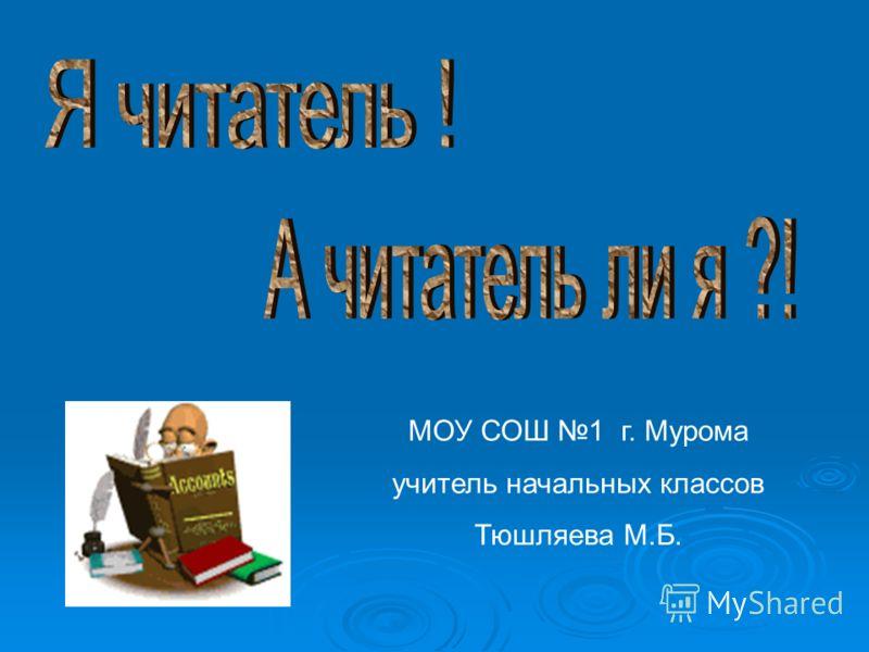 МОУ СОШ 1 г. Мурома учитель начальных классов Тюшляева М.Б.