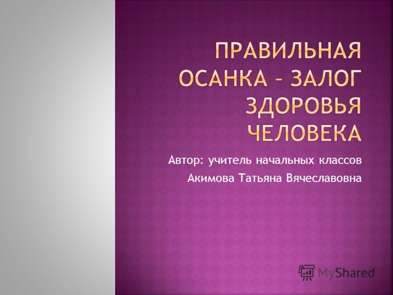 Автор: учитель начальных классов Акимова Татьяна Вячеславовна
