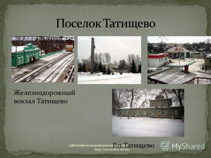 «Детский исследовательский проект» http://www.deti-66.ru/ Р.п.Татищево Железнодорожный вокзал Татищево