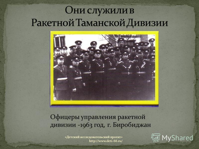 Офицеры управления ракетной дивизии -1963 год, г. Биробиджан