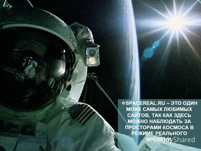 SPACEWORLD.RU – ЭТО САЙТ ДЛЯ ВСЕХ, КТО УВЛЕКАЕТСЯ КОСМОСОМ, АСТРОНОМИЕЙ И ЗВЕЗДНЫМ НЕБОМ.