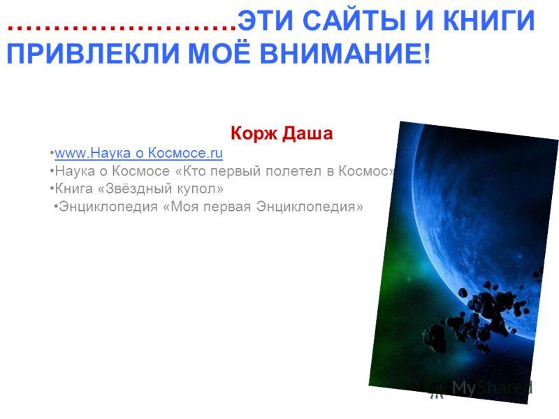 Поиск информации Ануфриева Даша ПОИСК ПО КНИГАМ ПОИСК ПО КНИГАМ Я нашла в книге «Юный исследователь» интересную информацию о космической технике, планетах, солнечной системе. Книга подойдёт для любого возраста. ПОИСК ПО ЭЛЕКТРОННЫМ РЕСУРСАМ ПОИСК ПО