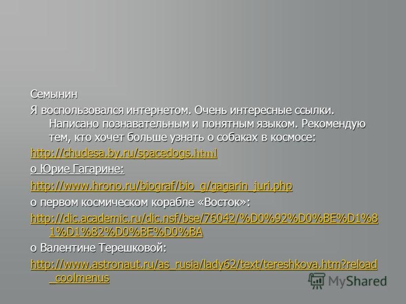 Сайты www.space.hobby.ru -О космонавтах и их личной жизни. www.space.hobby.ru -О космонавтах и их личной жизни. www.space.hobby.ru www.cosmonautic.ru- О космонавтах,о учённых и их изобретениях. www.cosmonautic.ru- О космонавтах,о учённых и их изобрет