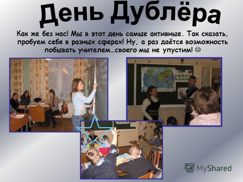 Школьные, районные, региональные, международные… Не будем скромничать… многие в нашем классе с компьютером на ты, поэтому ни одну конференцию мы не пропустим!