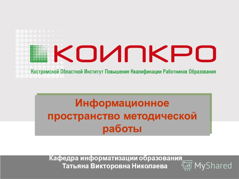 Кафедра информатизации образования Татьяна Викторовна Николаева Информационное пространство методической работы