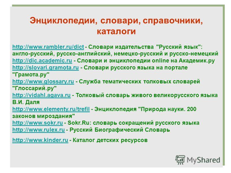 Энциклопедии, словари, справочники, каталоги http://www.rambler.ru/dicthttp://www.rambler.ru/dict - Словари издательства