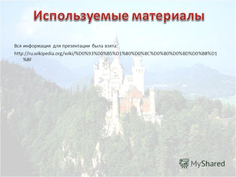 Вся информация для презентации была взята: http://ru.wikipedia.org/wiki/%D0%93%D0%B5%D1%80%D0%BC%D0%B0%D0%BD%D0%B8%D1 %8F