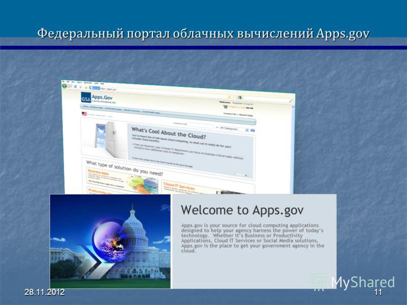 28.11.201211 Федеральный портал облачных вычислений Apps.gov