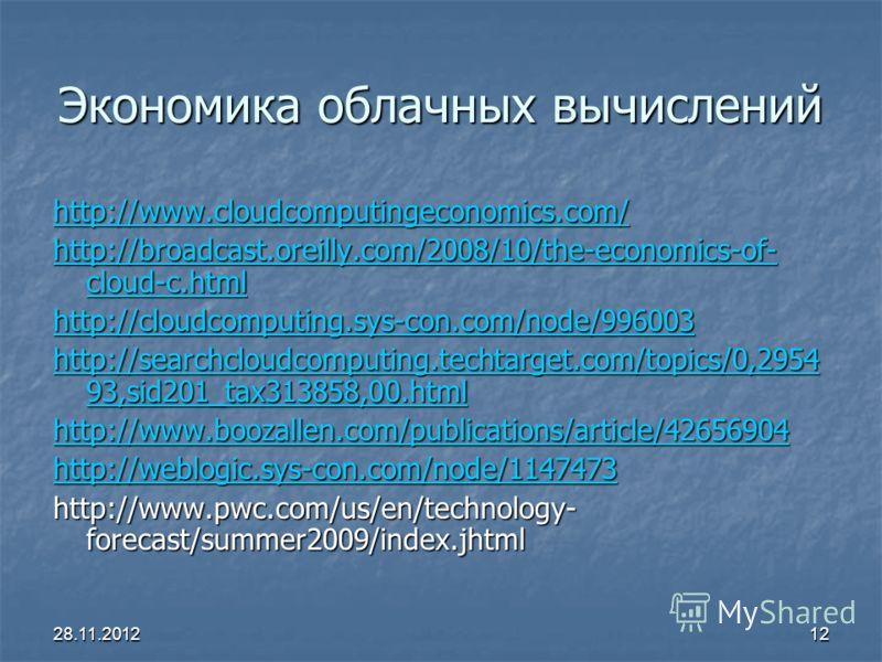 28.11.201212 Экономика облачных вычислений http://www.cloudcomputingeconomics.com/ http://broadcast.oreilly.com/2008/10/the-economics-of- cloud-c.html http://broadcast.oreilly.com/2008/10/the-economics-of- cloud-c.html http://cloudcomputing.sys-con.c