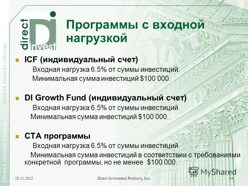 28.11.2012 Direct Investment Products, Inc. 34 Программы с входной нагрузкой ICF (индивидуальный счет) Входная нагрузка 6.5% от суммы инвестиций. Минимальная сумма инвестиций $100 000. DI Growth Fund (индивидуальный счет) Входная нагрузка 6.5% от сум