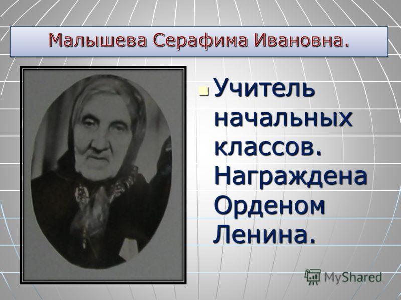 Учитель начальных классов. Награждена Орденом Ленина. Учитель начальных классов. Награждена Орденом Ленина.