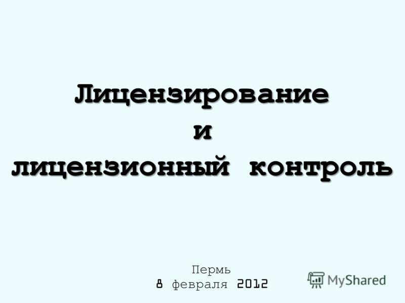 Пермь 8 февраля 2012