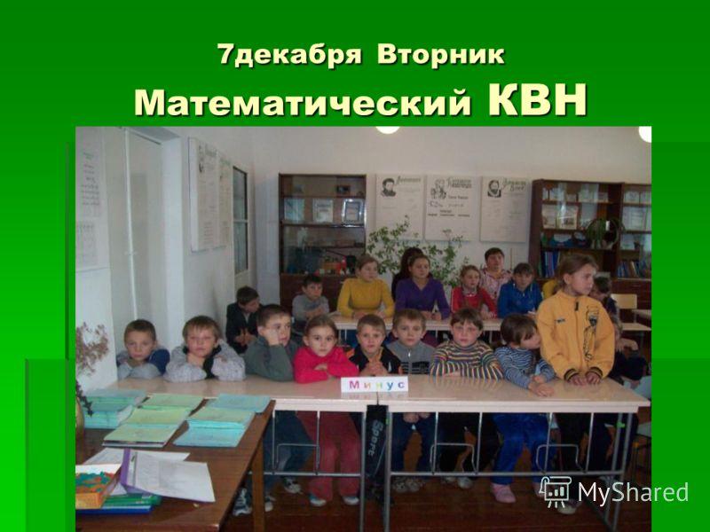 7декабря Вторник Математический КВН