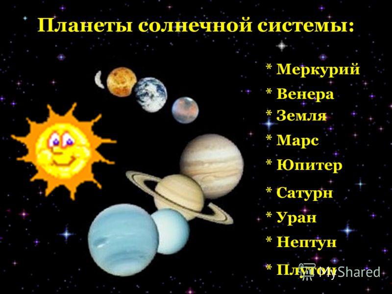 Планеты солнечной системы: * Меркурий * Венера * Земля * Нептун * Марс * Юпитер * Сатурн * Уран * Плутон