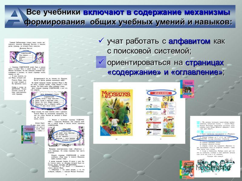 Все учебники включают в содержание механизмы формирования общих учебных умений и навыков: учат работать с алфавитом как с поисковой системой; учат работать с алфавитом как с поисковой системой; ориентироваться на страницах «содержание» и «оглавление»