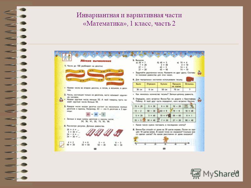 16 Инвариантная и вариативная части «Математика», 1 класс, часть 2