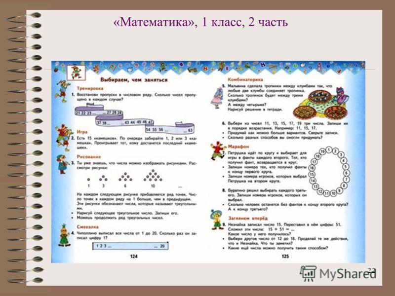 22 «Математика», 1 класс, 2 часть