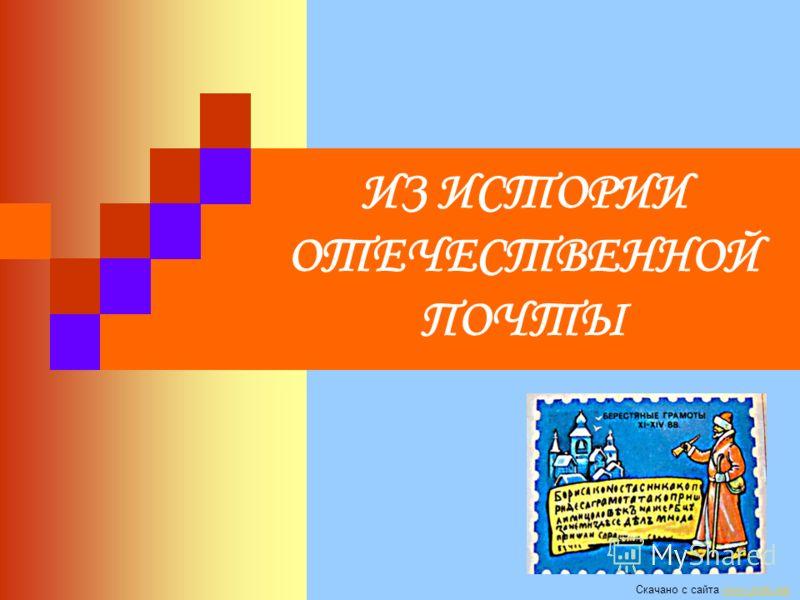 ИЗ ИСТОРИИ ОТЕЧЕСТВЕННОЙ ПОЧТЫ Скачано с сайта www.uroki.netwww.uroki.net