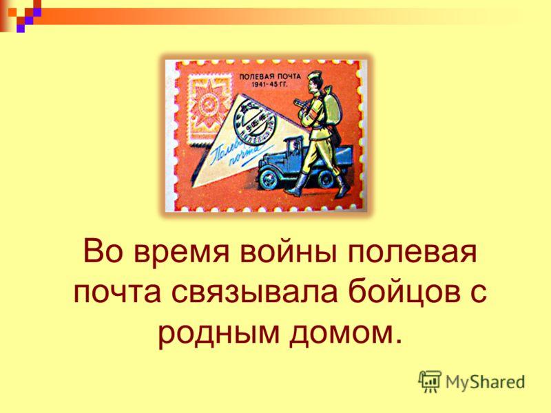 Во время войны полевая почта связывала бойцов с родным домом.